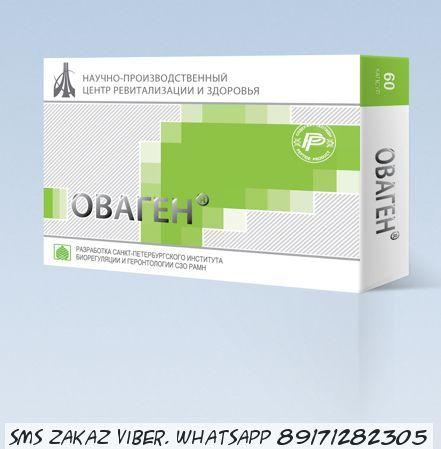 ОВАГЕН - Биорегулятор печени и жкт 60 кап