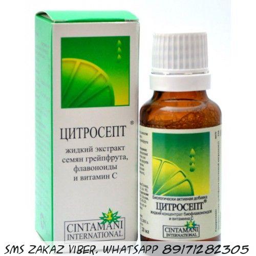 Цитросепт экстракт грейпфрута