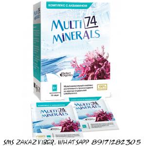 Мультиминерал74 экстракт из красной водоросли Lithothamnion