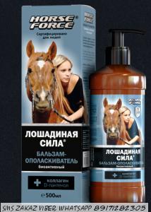 Лошадиная сила бальзам для волос