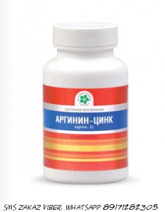 Аргинин-Цинк