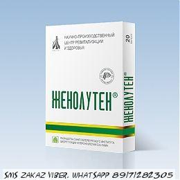 Женолутен для женской репродуктивной системы