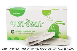 Фитовит чай для детей с витаминами