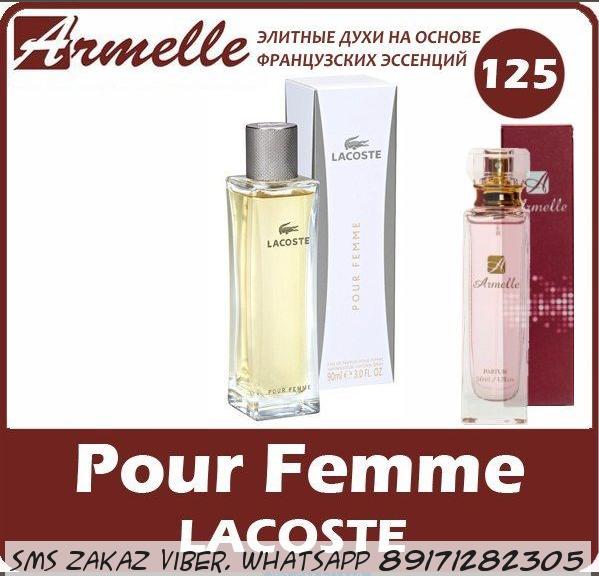 Духи armelle Lacoste - Pour Femme