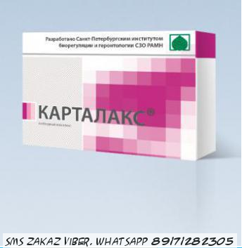 КАРТАЛАКС - пептид хрящевой и костной ткани