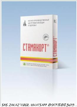 СТАМАКОРТ - пептид желудка