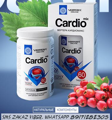 Вертера Кардио Vertera Cardio mix