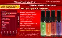AliveMax набор спреи плюс сыворотка 24 Gold
