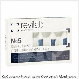 Сыворотка Revilab evolution №5 для кожи вокруг глаз