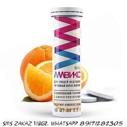 Амвикс витамины и аминокислоты