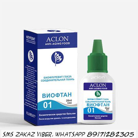 Виофтан 1 соединительная ткань глаза