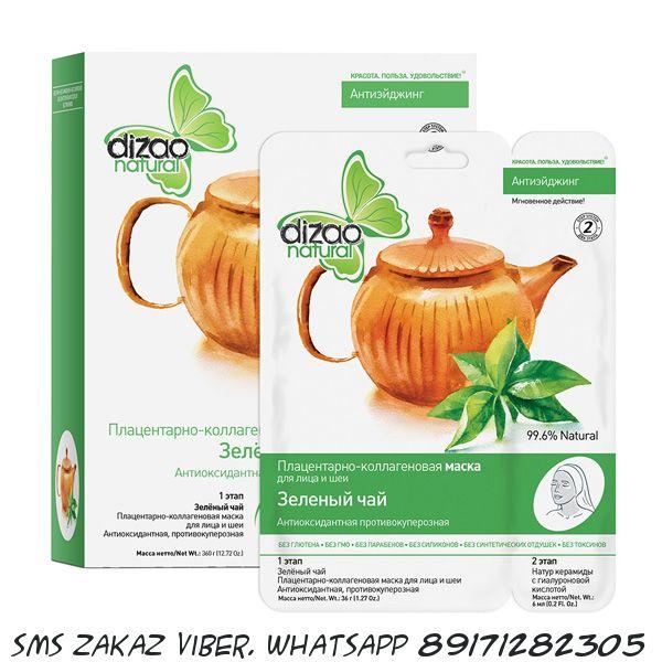 Маска коллагеновая для лица и шеи зеленый чай